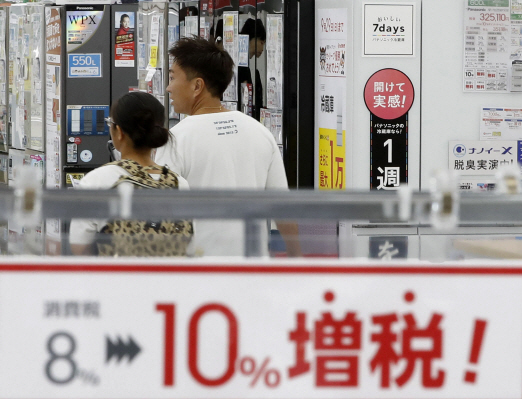 지난 9월 일본 수도 도쿄의 한 상가에 소비세 인상을 알리는 설명문이 붙어 있다./도쿄=AP연합뉴스