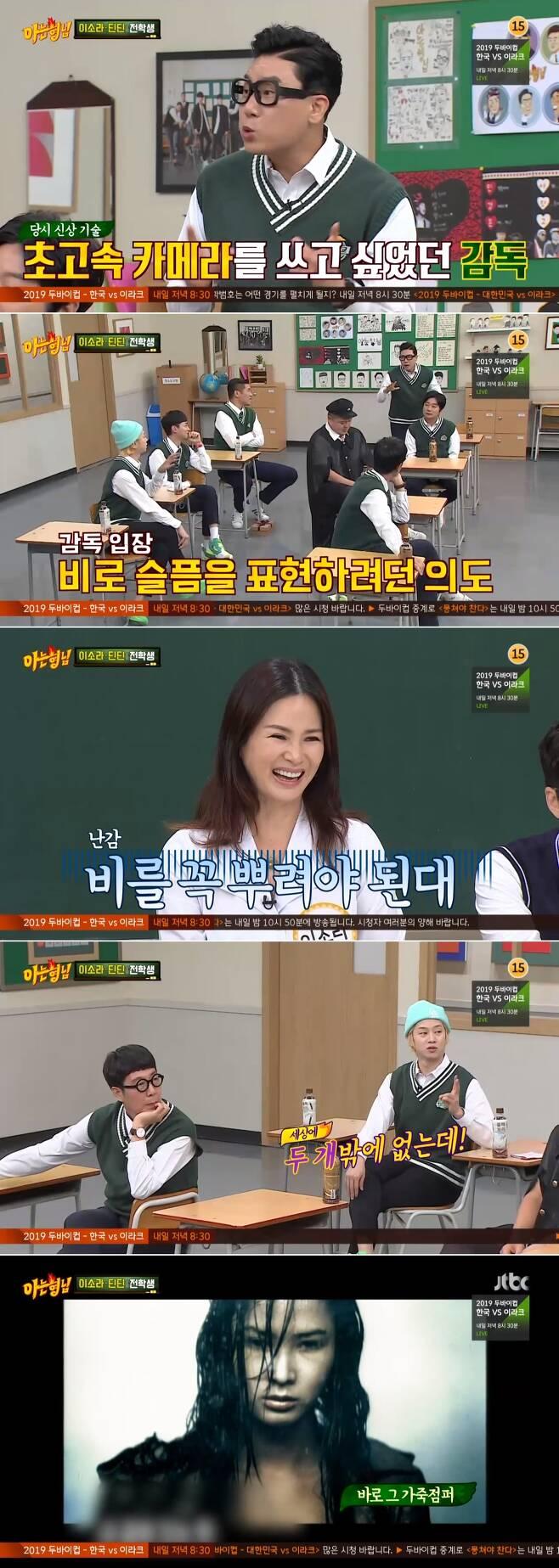 / 화면캡처=JTBC'아는형님'© 뉴스1