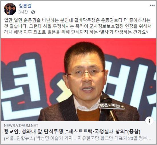김홍걸 페이스북 캡처