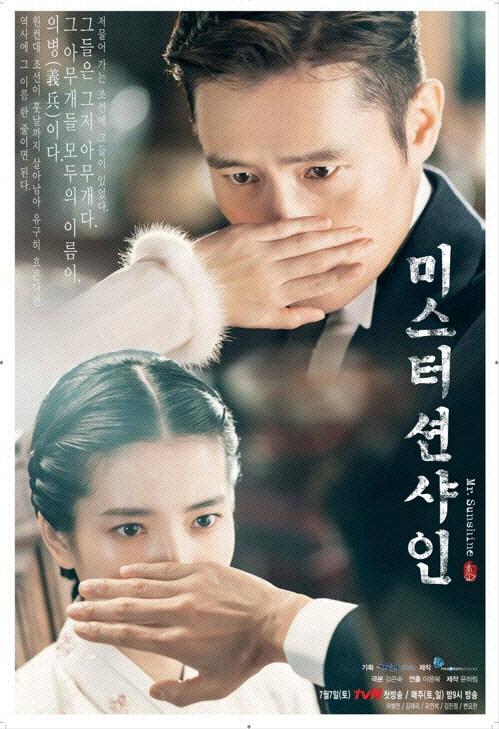 CJ ENM과 스튜디오드래곤이 제작해 방영한 인기 드라마 '미스터 션샤인'.               CJ ENM 제공