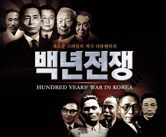 이승만·박정희 전 대통령을 비판한 민족문제 연구소의 다큐멘터리 백년전쟁. [뉴스1]