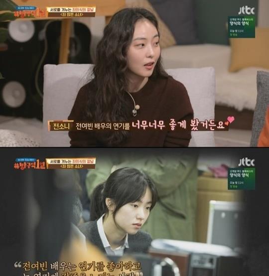 전소니가 전여빈의 연기에 대한 소감을 전했다. JTBC '방구석 1열' 캡처