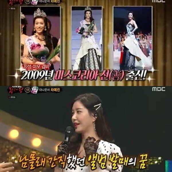 차예린 아나운서/사진=MBC '복면가왕' 영상 캡처