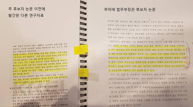 추미애 법무부장관 후보자의 지난 2003년 석사학위 논문. [사진=김성우 기자]