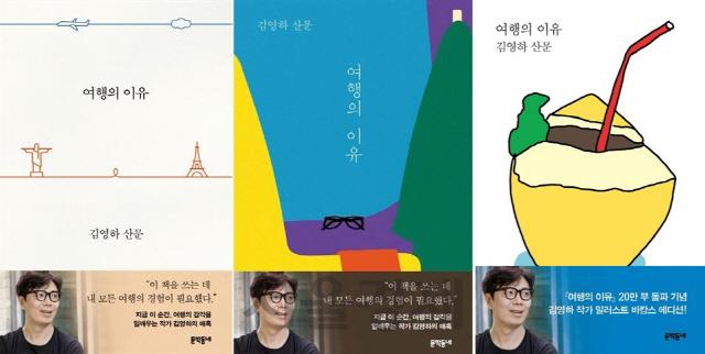 김영하 작가의 '여행의 이유'./사진제공=교보문고