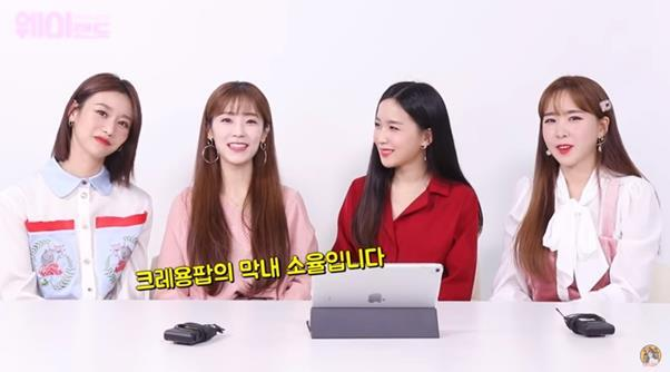 크레용팝 멤버들의 회동이 유튜브로도 공개됐다. '웨이랜드' 영상 캡처