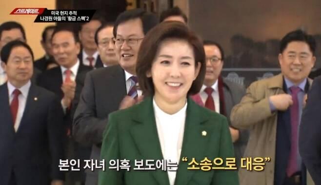 ▲ 나경원 자유한국당 의원이 자신의 자녀에게 표절 의혹을 제기한 MBC 스트레이트 보도에 고소를 예고했다. 사진=MBC 스트레이트 방송 갈무리.