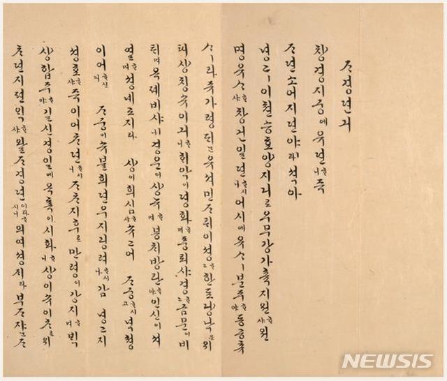 [서울=뉴시스] 덕온공주의 '자경전기'.(사진=국립한글박물관 제공) 2020.1.22 photo@newsis.com