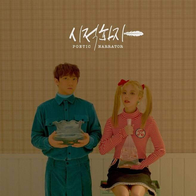 23일(목), 시적화자 데뷔 앨범 '시적 허용' 발매   인스티즈