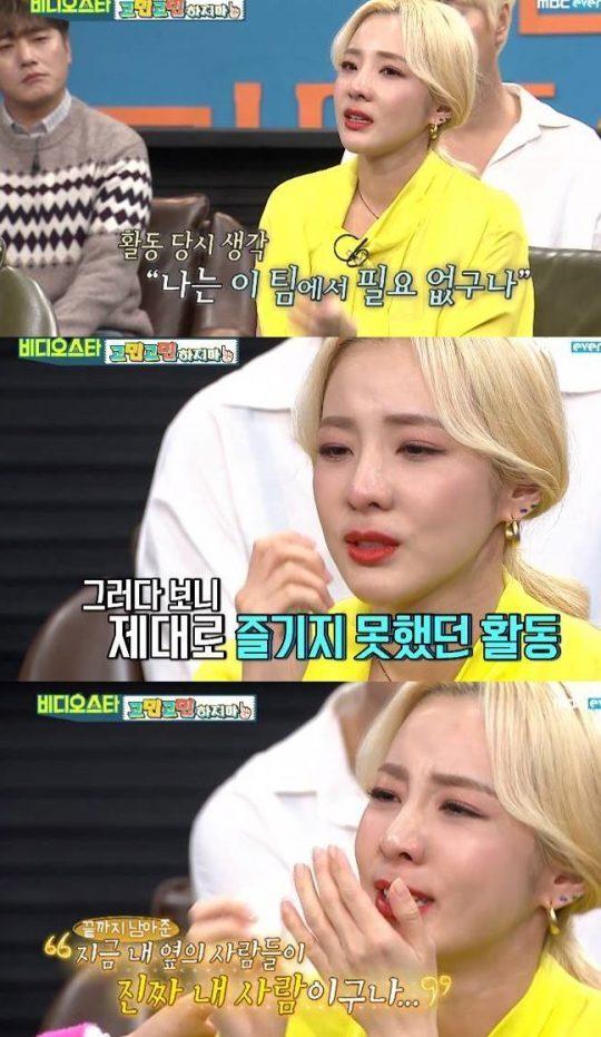 가수 산다라박. / MBC에브리원 '비디오스타' 방송화면
