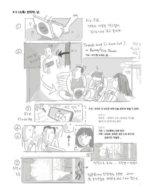 봉 감독이 그린 '기생충' 콘티 [CJ ENM 제공ㆍ재판매 및 DB 금지]
