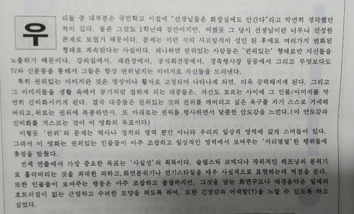 봉준호 감독 영화아카데미 졸업작품 기획·의도 내용.