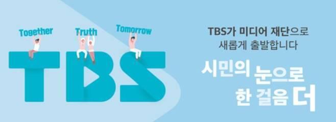 TBS의 새 CI와 슬로건. (TBS 홈페이지 갈무리) 2020.02.17/뉴스1