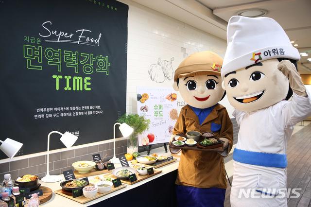 [서울=뉴시스] 아워홈은 급식사업장에 면역력 강화 테라피 메뉴를 제공하고 있다.