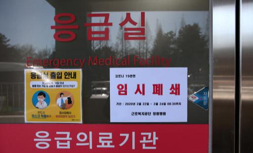 신종 코로나바이러스 감염증(코로나19) 확진자가 다녀간 것으로 확인된 근로복지공단 창원병원이 23일 임시 폐쇄 중이다. 연합뉴스