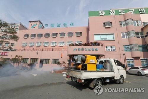 청도대남병원 방역작업 [연합뉴스 자료사진]