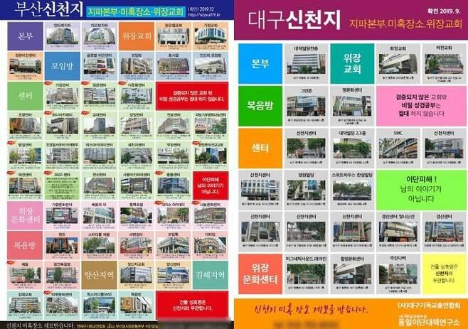 부산·대구 지역 신천지 위장시설. (사진=부산성시화본부 제공)