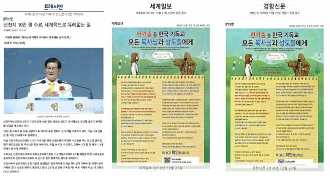 ▲신천지 광고 기사를 실어준 프레시안과 신천지 광고를 받았던 경향신문과 세계일보.