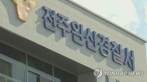 전북 전주완산경찰서 [연합뉴스TV 제공]
