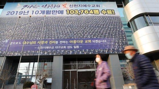 대구시 남구 대명동 신천지 대구교회의 모습. [연합뉴스]