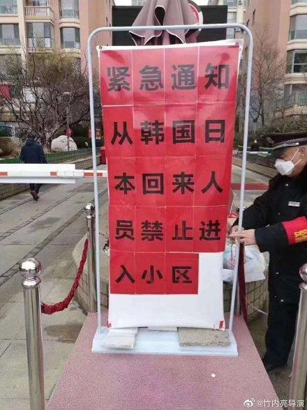 중국의 한 아파트 입구에 '한국과 일본에서 돌아온 사람은 단지 진입을 금지한다'는 게시물이 세워져 있다. [사진 웨이보]
