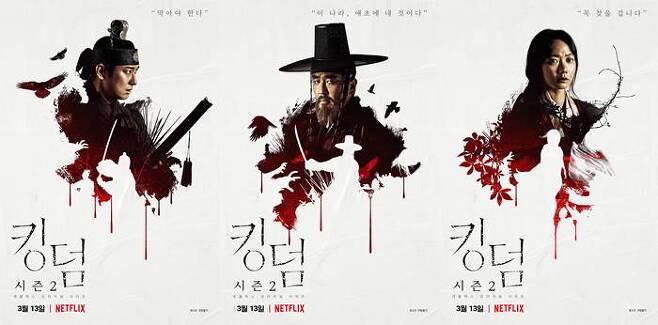 '킹덤2' 주지훈·배두나·류승룡→허준호, 캐릭터 포스터 공개 ...