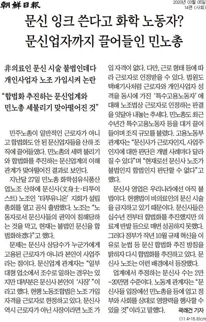▲조선일보 3월5일 보도.