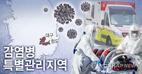대구·청도 지역 감염병 특별관리지역 지정 (PG) [정연주 제작] 일러스트
