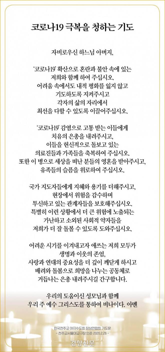 천주교 서울대교구 명동성당이 홈페이지에 게시, 신자들에게 기도를 당부하고 있는 '코로나19 극복을 청하는 기도'.