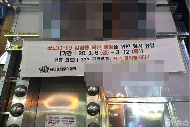 서울 마포구 홍대 인근 클럽 거리에 '코로나19 확산 예방을 위한 임시 휴업'을 안내하는 플래카드가 걸려있다.(사진=서민선 기자)