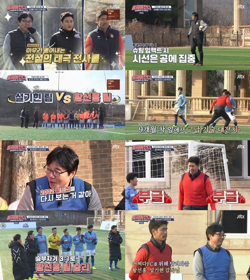 '뭉쳐야 찬다' 설기현과 황선홍이 2002년 월드컵 신화를 재현했다. 사진=JTBC '뭉쳐야 찬다' 캡처