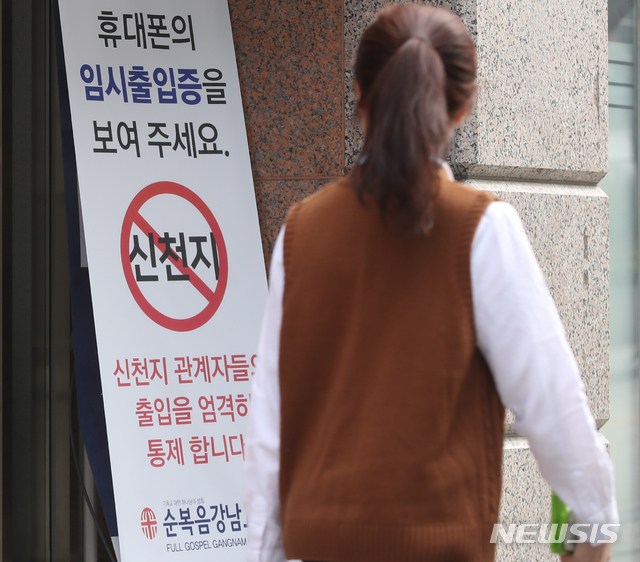 [서울=뉴시스] 조수정 기자 = 신종 코로나 바이러스 감염증(코로나 19) 확산으로 9일 오후 서울 강남구 순복음강남교회에서 '신천지 관계자들의 출입을 엄격히 통제합니다'라는 문구와 함께 휴대폰 임시출입증 제시해달라는 안내문이 세워져 있다.  2020.03.09. chocrystal@newsis.com