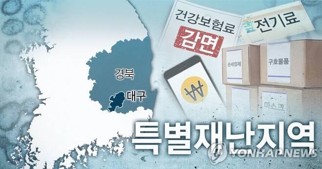 대구 · 경북(TK) 지역 특별재난지역 선포 준비 (PG) [장현경 제작] 일러스트