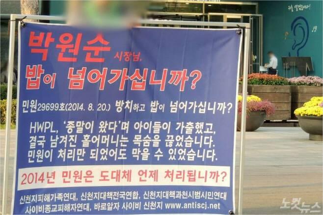 지난 2017년 신천지대책연합(신대연) 등이 서울시청 앞에서 신천지 위장단체 '하늘문화세계평화광복(HWPL)'의 법인 취소를 촉구하며 1인 시위를 하고 있다. 이들은 2014년부터 서울시에 HWPL이 목적 외 활동을 한다며 법인 취소를 요구해 왔다. (사진=바로알자 사이비 신천지 제공)