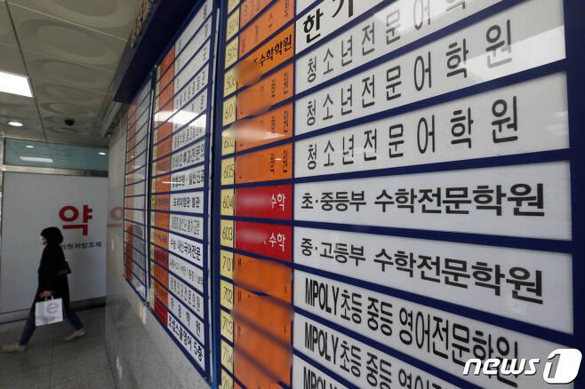 서울시내 학원가의 모습. 2020.3.16/뉴스1 © News1 황기선 기자