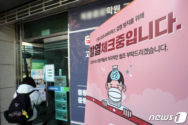 서울시내 한 학원에서 건물 출입시 발열체크를 하고 있다. 2020.3.16/뉴스1 © News1 황기선 기자