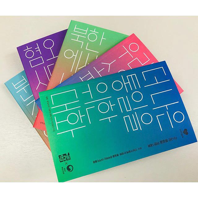 통일교육원이 지난해 12월 시중 서점에 내놓은 '손안의 통일' 시리즈 5권. /사진제공=통일교육원