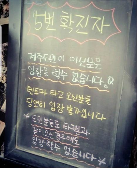 제주도내 한 커피전문점이 입구에'관광객 출입금지' 안내판을설치했다. SNS 캡처