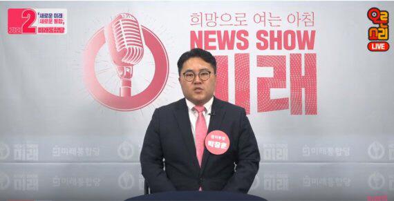 /미래통합당 '오른소리' 방송 캡쳐