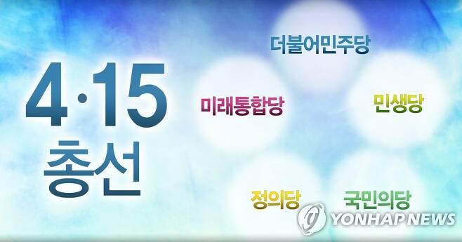 4 · 15 총선 5개 정당 구도 (PG) [장현경 제작] 일러스트