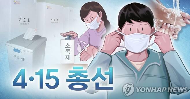 4 · 15 총선과 코로나19 예방 (PG) [장현경 제작] 사진합성·일러스트