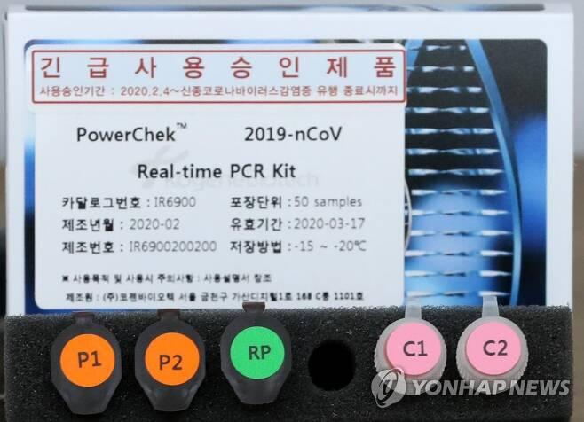 올해 2월 초 한국 식약처가 승인한 코로나19 실시간유전자증폭검사(RT-PCR) 시약 [연합뉴스 자료사진] 2020.2.6 kimsdoo@yna.co.kr
