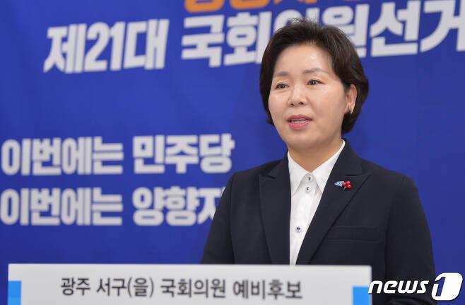 양향자 더불어민주당 광주 서구을 국회의원 후보/뉴스1 © News1 박준배 기자