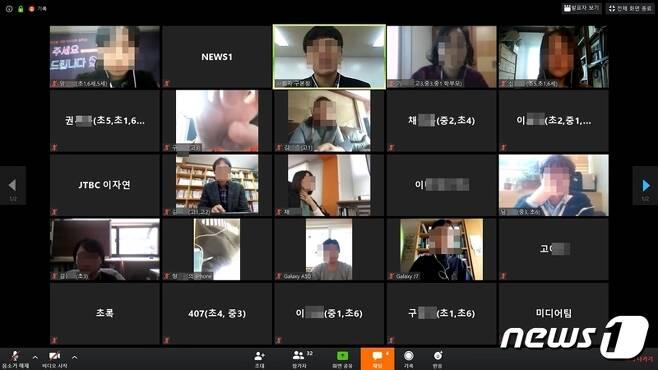 사교육걱정없는세상은 9일 화상회의 프로그램 '줌(Zoom)'을 활용한 온라인 학부모 간담회를 열었다.(화상회의 화면 캡처)/뉴스1