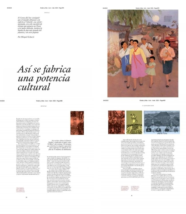 스페인 월간지 '아이콘' 4월호 한국문화특집 기사 [주스페인한국문화원 제공]