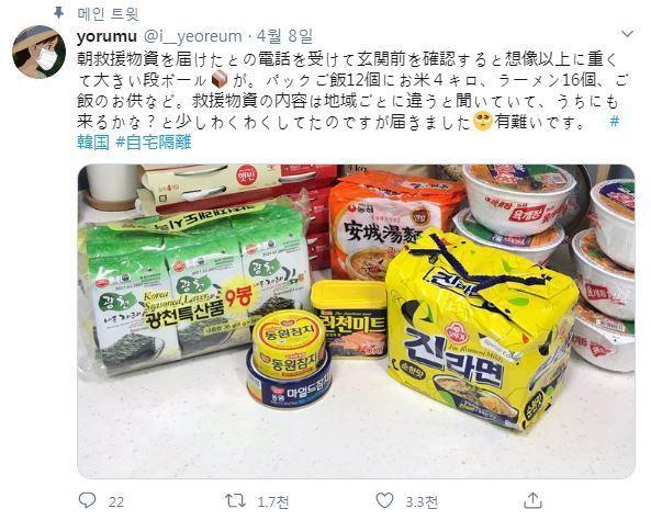 자가격리 중인 일본인이 한국 지방자치단체로부터 받은 구호물품을 올린 트위터. @i__yeoreum 트위터 캡처