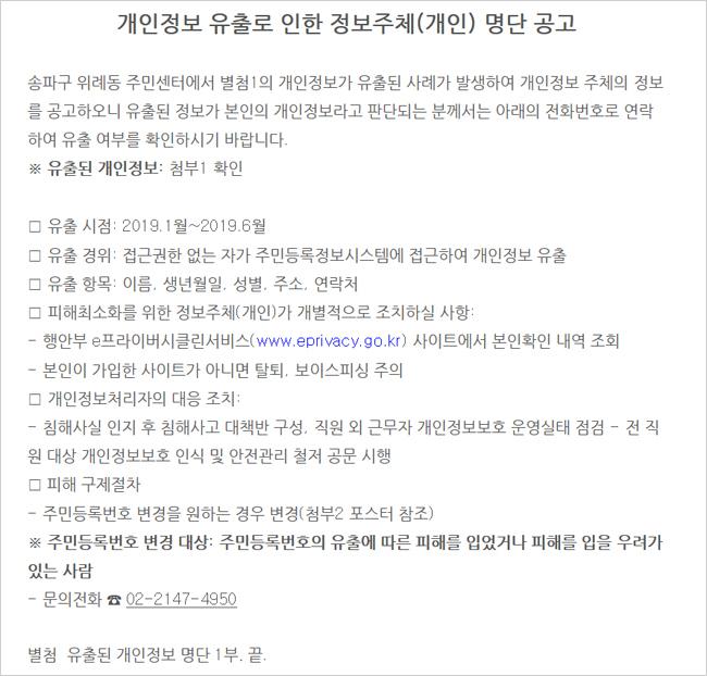 서울 송파구 위례동주민센터가 14일 개인정보 유출 피해자 명단을 올리겠다고 고지했다. [송파구청 홈페이지]
