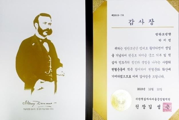 지민의 생일에는 '헌혈 릴레이 프로젝트'가 이어진다. 대한적십자사는 팬들의 헌혈 기부 참여를 이끌어낸 지민에게 감사장을 수여하기도 했다. ⓒ대한적십자사 서울중앙혈액원 감사장