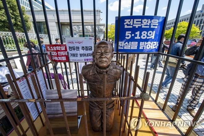 감옥 갇힌 '전두환 치욕 동상' [연합뉴스 자료사진]