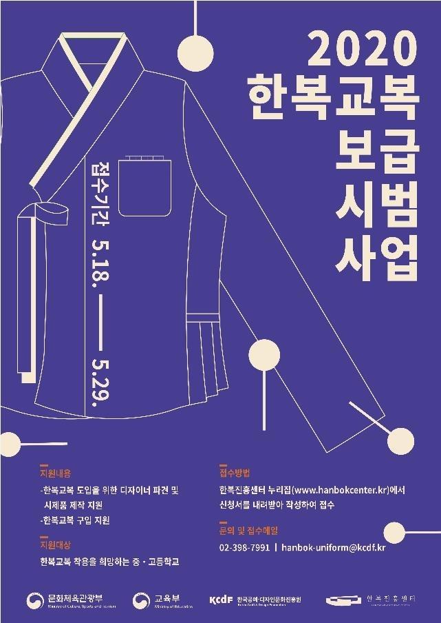 2020 한복교복 보급 시범사업 [문화체육관광부 제공]